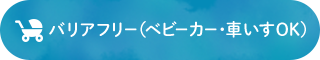 バリアフリー(ベビーカー・車いすOK)