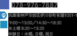 TEL.078-976-7887 兵庫県神戸市西区伊川谷町有瀬1051-1 9:00~13:00/14:30~18:30 ※土曜 8:30~13:30 休診日:木曜、日曜、祝日