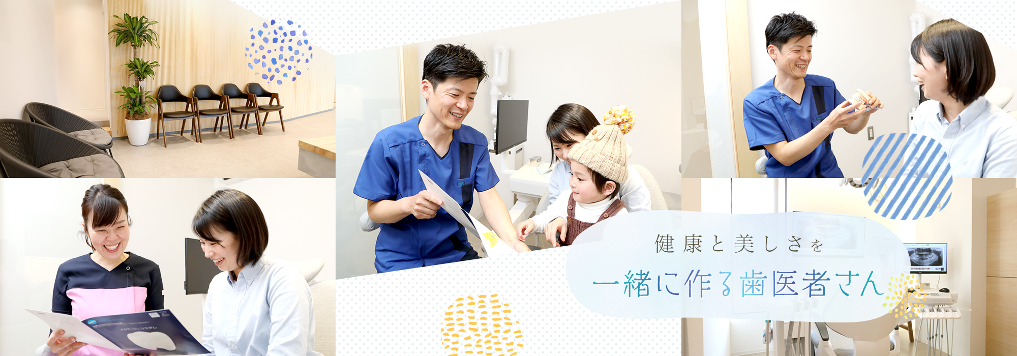 健康と美しさを一緒に作る歯医者さん