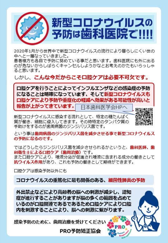 新型コロナウイルスの予防は、歯科医院で!!!!